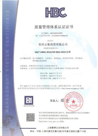 ISO9001质量体系中文版