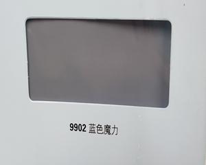 9902蓝色魔力